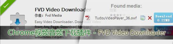 Chrome视频音频下载插件-- FVD Video Downloader – Lancer's Blog